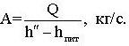 формула количества поступления в пароперегреватель