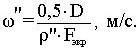 Формула средней приведенной скорости пара на участках
