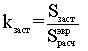 Коэффициент запаса по застою формула