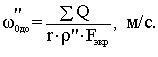 Средняя приведенная скорость пара в подъемном звене при обратном движении среды