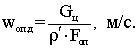 Действительная скорость входа в опускные трубы при расчетном режиме — формула расчета