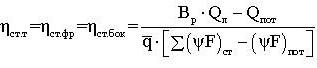 Коэффициент неравномерности тепловосприятий по стенам топочной камеры формула